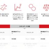 XM 口座タイプの選び方|スタンダード口座、マイクロ口座、Zero口座
