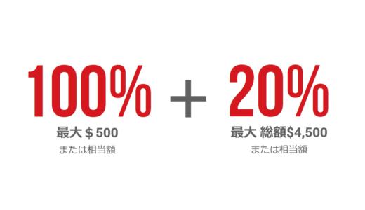 XMの100%・20%入金ボーナスについて徹底解説|貰い方や注意点など