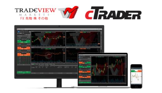 TradeviewのcTrader ECN口座が現状最強の海外FX口座である理由