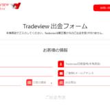 Tradeviewの出金について|出金方法やルール、掛かる日数や手数料