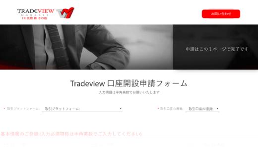 Tradeview(トレードビュー)の口座開設と書類提出を画像付きで紹介
