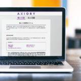 AXIORYの口座開設と書類提出〜ログインまでの流れを画像付きで紹介