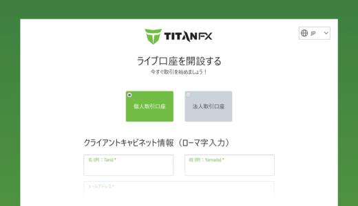 Titan FXのリアル口座開設と本人確認を画像付きで紹介します