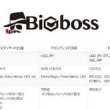 BigBossの口座の種類を解説|スタンダード、プロスプレッド、FOCREX