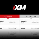 XMのスタンダード口座とマイクロ口座は何が違う?どっちを選ぶべき?