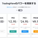 TradingViewの無料版と有料版を比較。プランの違いや料金について