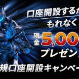 2019年9月30日まで!BigBossの口座開設で5000円貰えるキャンペーン