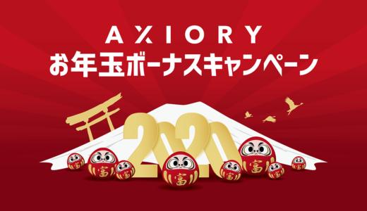 2020年1月から!AXIORYが今年も「お年玉入金100%ボーナス」を提供