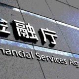 海外FXのXMは違法ではないのか?金融庁に登録してないって本当?