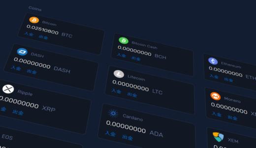 CryptoGTの入金方法(資金移動)と出金方法を画像付きで解説します