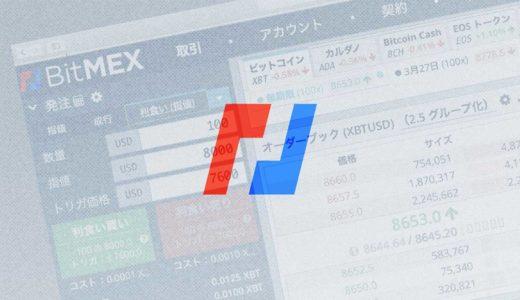 BitMEX初心者向けガイド:取引方法やチャートの見方がまるわかり