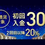 【2020/3/31まで】CryptoGTが最大30%の入金ボーナスを提供