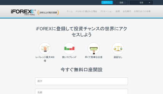 iFOREXの口座開設、ボーナス獲得、書類提出の流れを詳しく解説