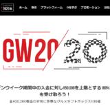 XMが2020年GWキャンペーン開始!誰でも貰える5万円の入金ボーナス