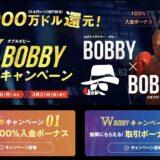 【2021年3月最新】BigBossが開催中のボーナスキャンペーン情報