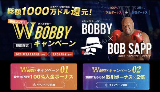 【2021年4月最新】BigBossが開催中のボーナスキャンペーン情報
