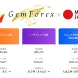 GEMFOREX 口座タイプの選び方|目的別におすすめ口座を解説