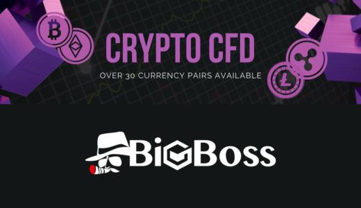 BigBossの仮想通貨FXはかなり優秀!スプレッドや取引方法など